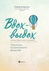 Книга Л.Богдановой
