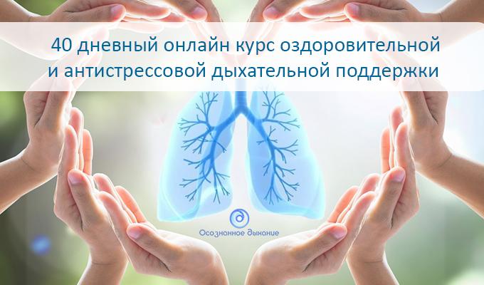 40 дневный онлайн курс оздоровительной и антистрессовой дыхательной поддержки