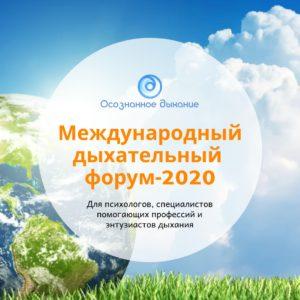 Международный дыхательный форум 2020